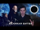Баттл СТИВЕН ХОКИНГ vs ЛЕОНАРД САССКИНД COSMOS