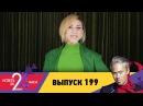 Успеть за 24 часа Выпуск 199