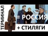 Россия в фильмах Терминал и Стиляги. Правдозор