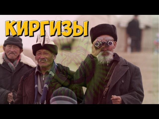 ✅ Киргизы Исторический очерк