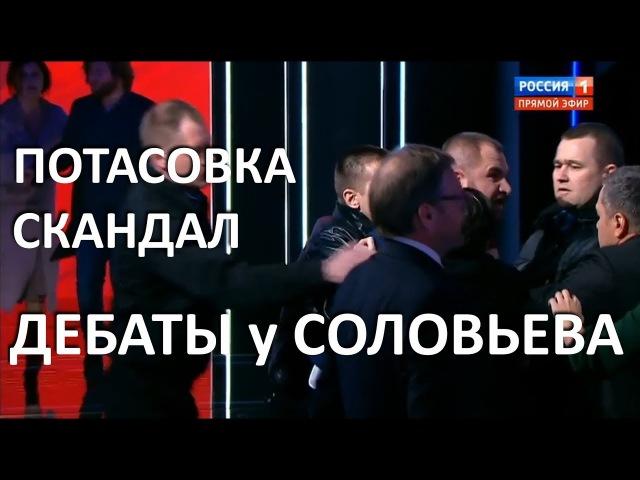 Дебаты у Соловьева. День последний. 15.03.2018. Потасовка и скандал.