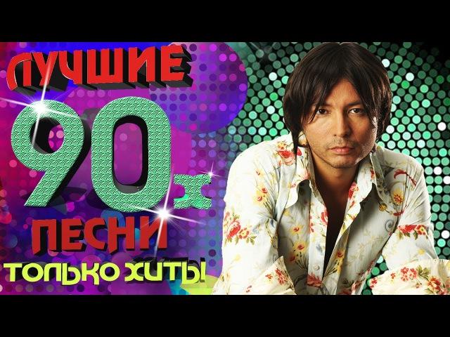 Мурат Насыров - Лучшие песни 90-х. Только хиты!