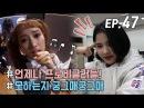 L Show l 19.03.18 • Weki Meki @ Реалити-шоу 'Weki Meki Mohae?' Ep47