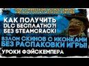 Взлом скинов БЕЗ РАСПАКОВКИ! × Получаем DLC бесплатно без SteamCrack!
