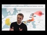 НАВАЛЬНЫЙ ПРО РАДИОАКТИВНОЕ ОБЛАКО НАД ЧЕЛЯБИНСКОМ (Навальный Live)