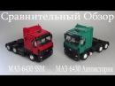 МАЗ 6430 Седельный тягач 1 43 Автоистория масштабная модель сравнение с Start Scale Models SSM