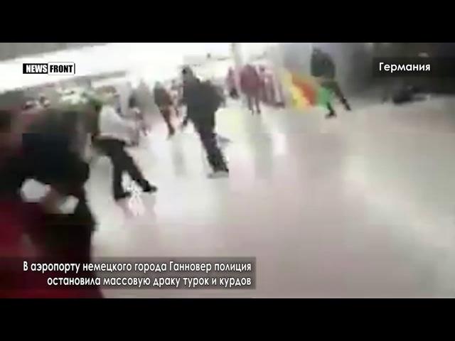 В аэропорту Ганновера произошла потасовка между протестующими курдами и пассажирами из Турции