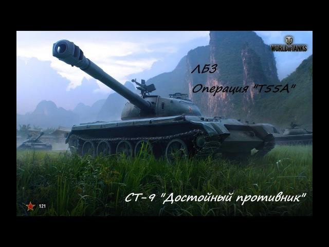 ЛБЗ. Операция Т-55А СТ-9 на китайском среднем танке 121