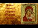 О поддержке в тяжелых жизненных ситуациях. Акафист Пресвятой Богородице пред иконой «Казанская»
