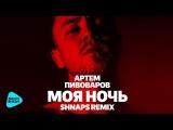 Артем Пивоваров - Моя ночь (Shnaps Remix) (Official Audio 2017)