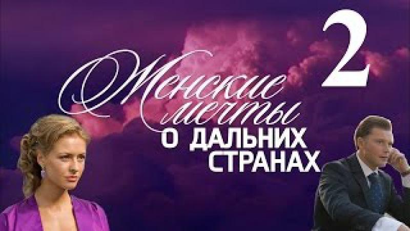 Женские мечты о дальних странах - серия 2 (2010)