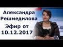 Александра Решмедилова, кандидат философских наук, - гостья 112 Украина, 10.12.2017