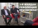 Олег Соскин и Алексей Арестович - Неизбежна ли новая революция в Украине