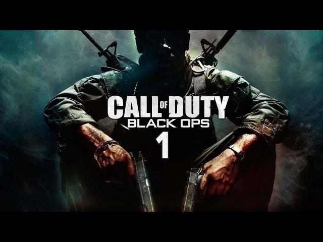 Прохождение Call of Duty: Black Ops - 01. Операция 40