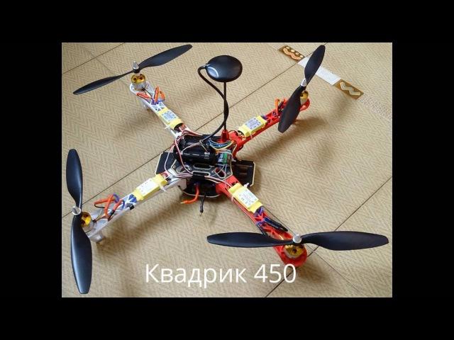 F450 квадрокоптер на батарейках SAMSUNG INR 18650-25R в режиме Loiter