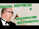 Джеймс Моррисон играет на экзотических инструментах artvlog