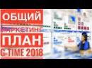 "G-TIME 2017-2018   ОБЩИЙ МАРКЕТИНГ ПЛАН КОРПОРАЦИИ ""G-TIME"
