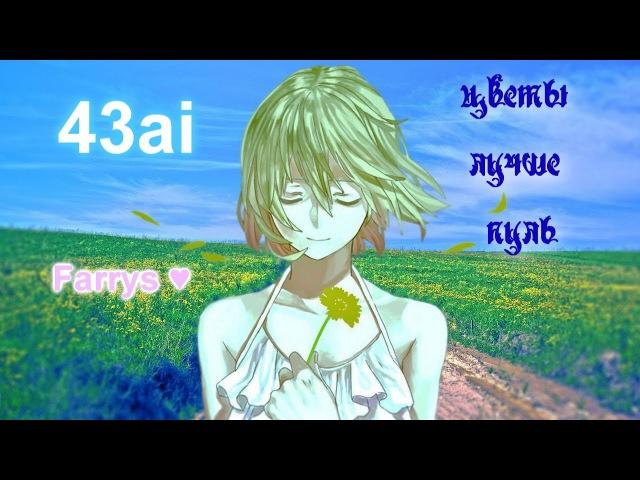 43ai - Цветы лучше пуль (на стихи Евгения Евтушенко)
