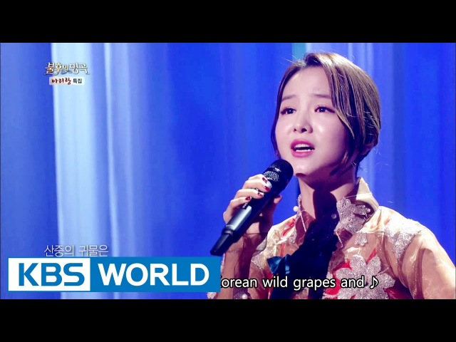 Song Sohee - Gangwon-do Arirang