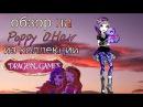 Обзор на Poppy OHair из коллекции Dragon Games Поппи ОХара Поппи ОХейр Драконы EAH