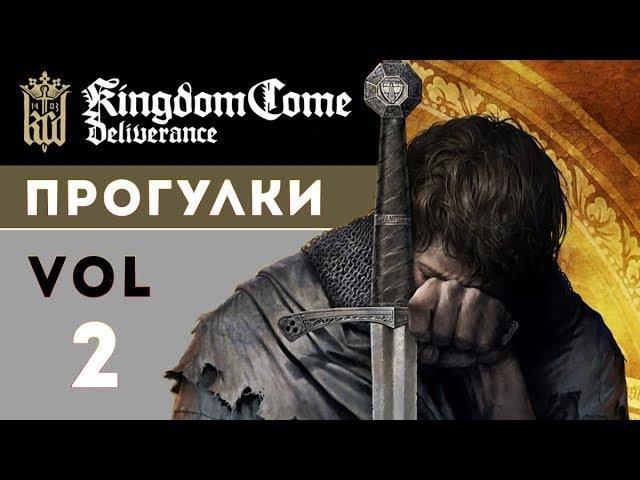 Прогулки Kingdom Come Deliverance vol 2