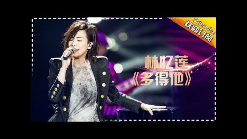 林忆莲《多得他》引发全场集体怀旧-《歌手2017》第9期 单曲The Singer【我是歌手& 2344