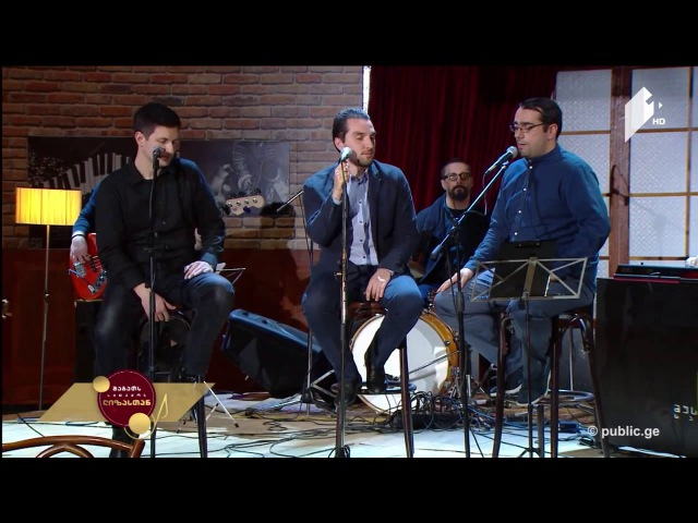 Ethno Jazz Band Iriao Chongurs Simebi Gavubi ეთნო ჯაზ ბენდი ირიაო ჩონგურს სიმ