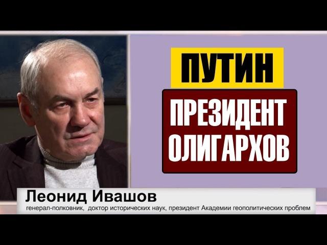 ✅ КОМУ СЛУЖИТ ПУТИН? ДАВНО ПОРА БАРДАК КОНЧАТЬ...    Ивашов   Медведев ЦБ Набиуллина