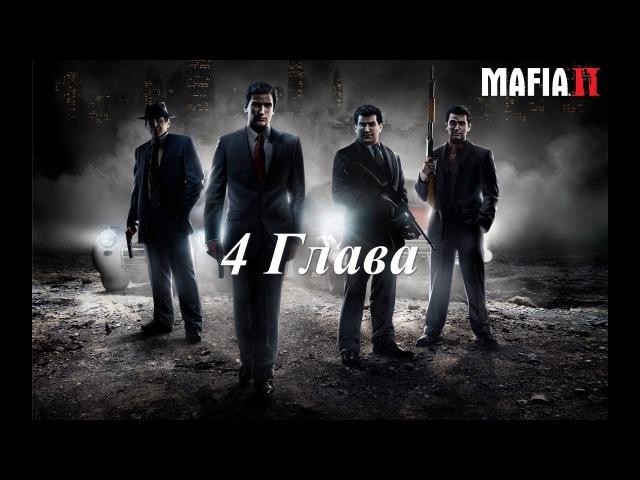 Прохождение Mafia 2 - 4 Глава - Закон Мерфи