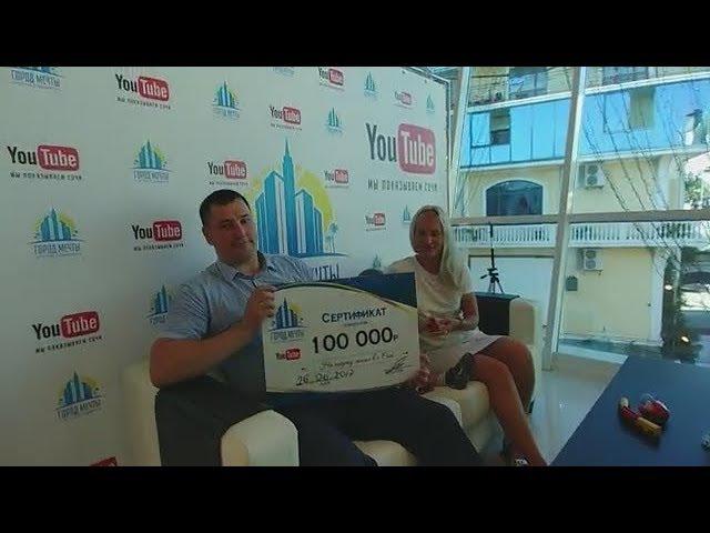 Вручаем сертификат на 100.000 рублей! Город Мечты в Сочи.