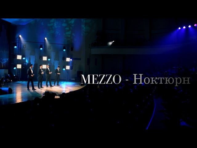 MEZZO - Ноктюрн (Live at the Grand Organ Hall)