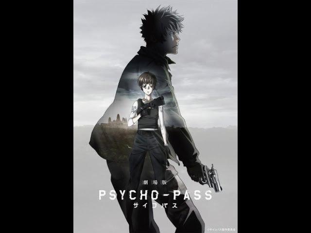 Психопаспорт фильм AniDub 720p (HD)