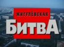 Криминальная Россия - Жигулевская Битва