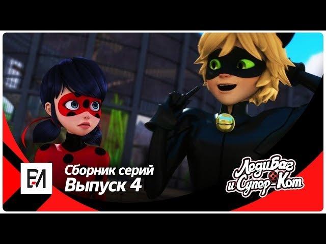 🐞 Леди Баг и Супер-Кот | Все серии подряд — Сборник 4: Сезон 1, Серии 13-16 (Канал Disney)