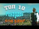 ТОП 10 НЕВЕРОЯТНЫХ РЕКОРДОВ В GTA SAMP