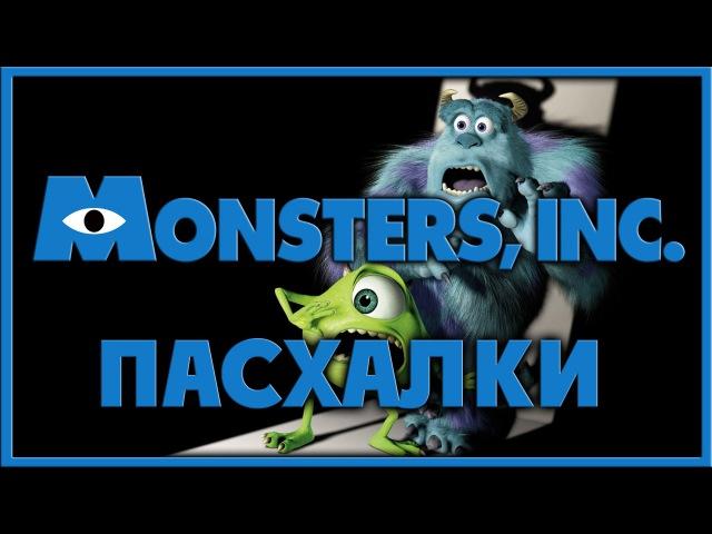 Пасхалки в мультфильме Корпорация монстров / Monsters Inc. [Easter Eggs]
