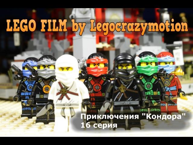 Приключения Кондора 16 серия, Лего мультфильм, Lego stopmotion