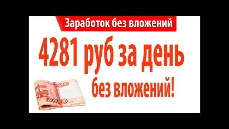 4281 руб за день легко. Заработок в интернете без вложений на новой криптовалюте
