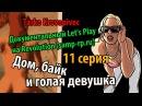 ДОМ, БАЙК И ГОЛАЯ ДЕВУШКА | Док. Let's Play 11 | Revolution (samp-