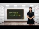 Корейский язык . Урок 18