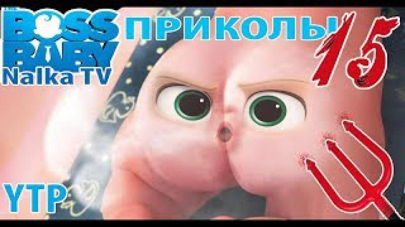 THE BOSS BABY YTP15׃ БОСС МОЛОКОСОС ПРИКОЛЫ 15