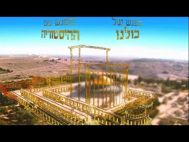 Vision prophétique de la construction à Jérusalem d'un 3ème Temple VIRTUEL