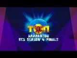 TOP-10 ECS Season 4 Finals HIGHLIGHTS / ТОП-10 ЛУЧШИХ МОМЕНТОВ ECS S4 ФИНАЛОВ