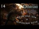 Кулачные бои и воровские дела ♛ Kingdom Come: Deliverance #14