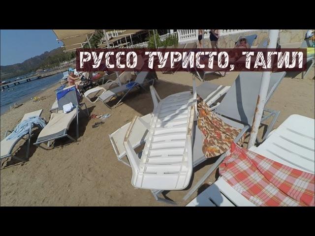 Отдых за границей. Поведение Русских туристов в Турции. Тагил Руссо туристо. Влог.