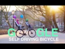 Introducing Google Self Driving Bicycle Concept Will Blow Your Mind