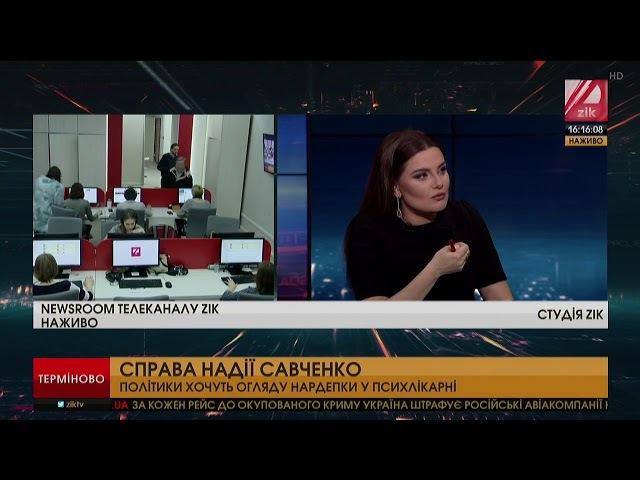 Готується силове захоплення телеканалу ZIK. Справа Надії Савченко
