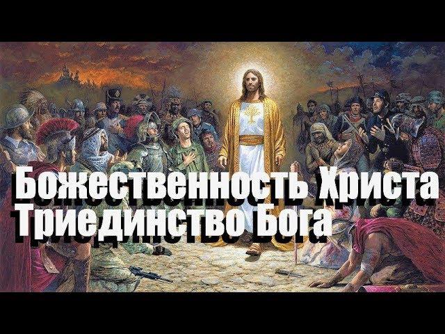 Божественность Христа и Триединство Бога