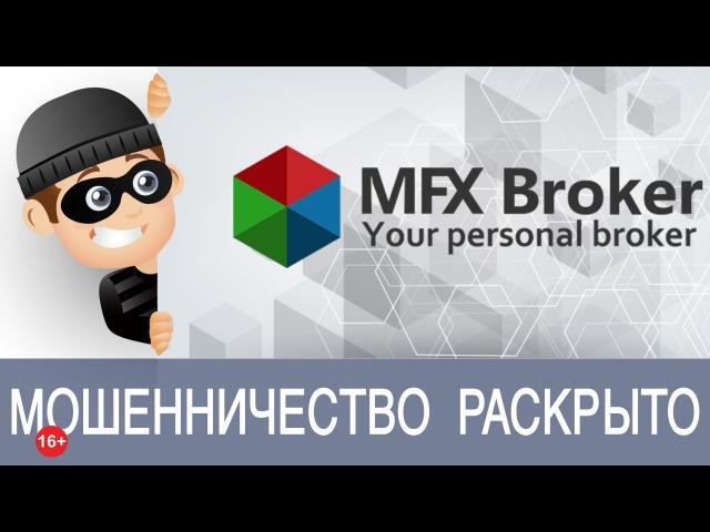 Форекс и рынки Основатели MFX объявлены в розыск