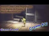 Радость, счастье и веселье (НЕТ)Game Land. Стрим #17 Little Nightmares #2 Финал и другие